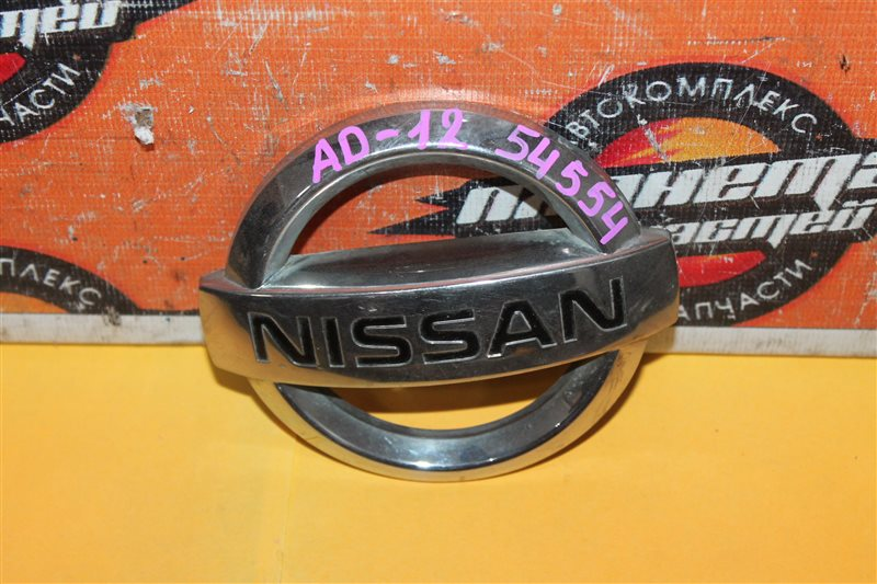 Эмблема Nissan Ad Y12 (б/у)