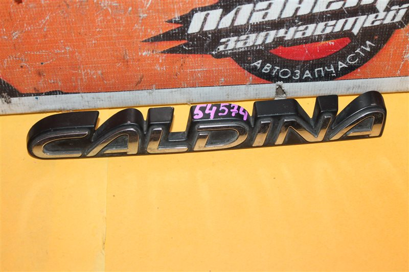 Эмблема Toyota Caldina (б/у)