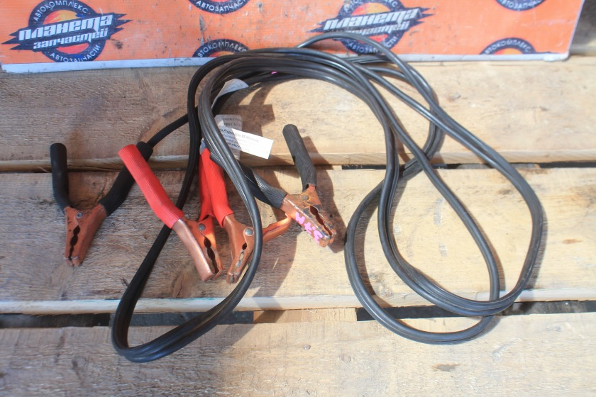 Провода пусковые (б/у)