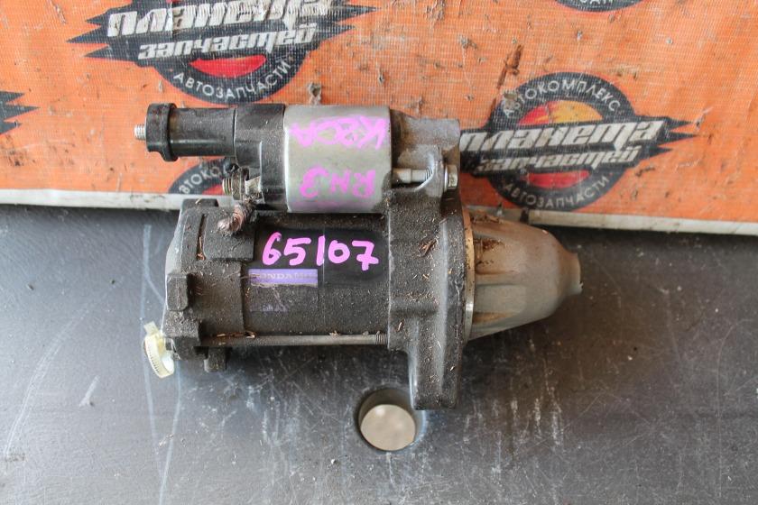 Стартер Honda Stream RN3 K20A (б/у)