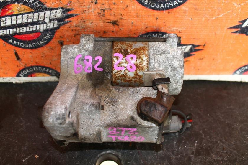 Стартер Toyota Estima TCR20 2TZ (б/у)
