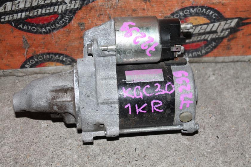 Стартер Toyota Passo KGC30 1KR (б/у)