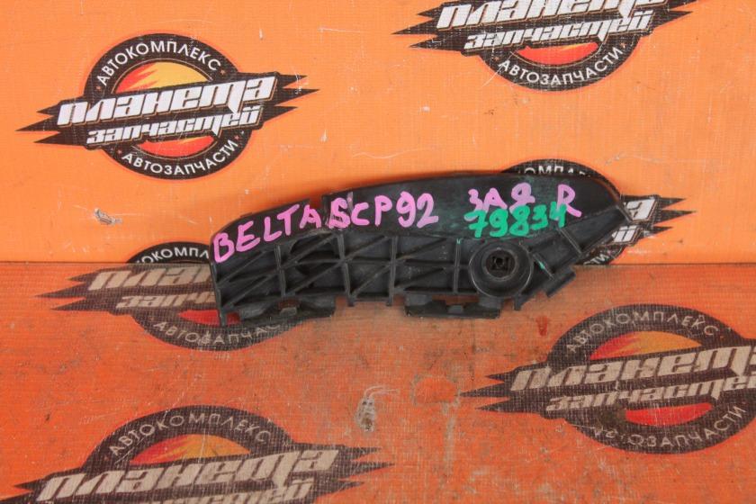 Крепление бампера Toyota Belta SCP92 2SZ-FE заднее правое (б/у)