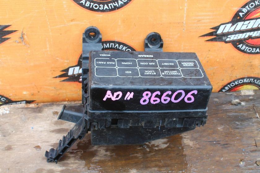 Блок предохранителей Nissan Ad VFY11 QG18DE (б/у)