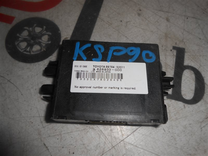 Блок иммобилайзера Toyota Vitz KSP90 1KR 2007