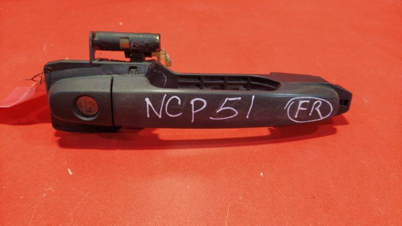 Ручка двери внешняя Toyota Probox NCP50 1NDTV 2002 передняя правая (б/у)