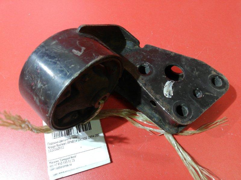 Подушка двигателя Nissan Pulsar FNN15 GA15DE 1995 левая (б/у)