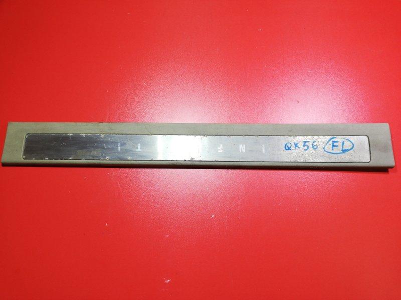 Накладка на порог Infiniti Qx56 JA60 VK56DE 2008 передняя левая (б/у)