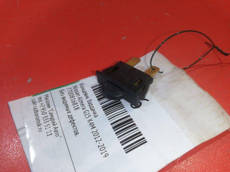 Концевик бардачка Nissan Almera G15 K4M 2012 (б/у)