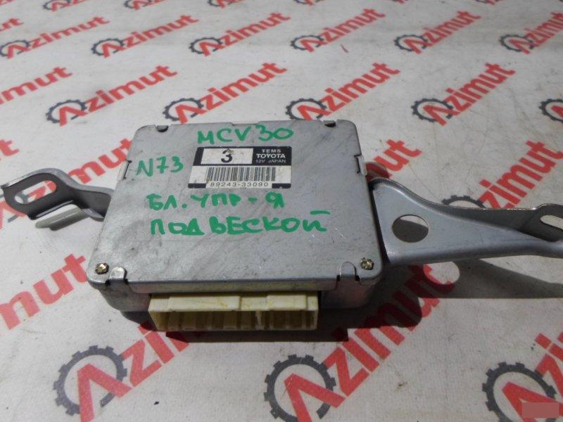 Блок управления подвеской Toyota Windom MCV30 (б/у) 8924333090