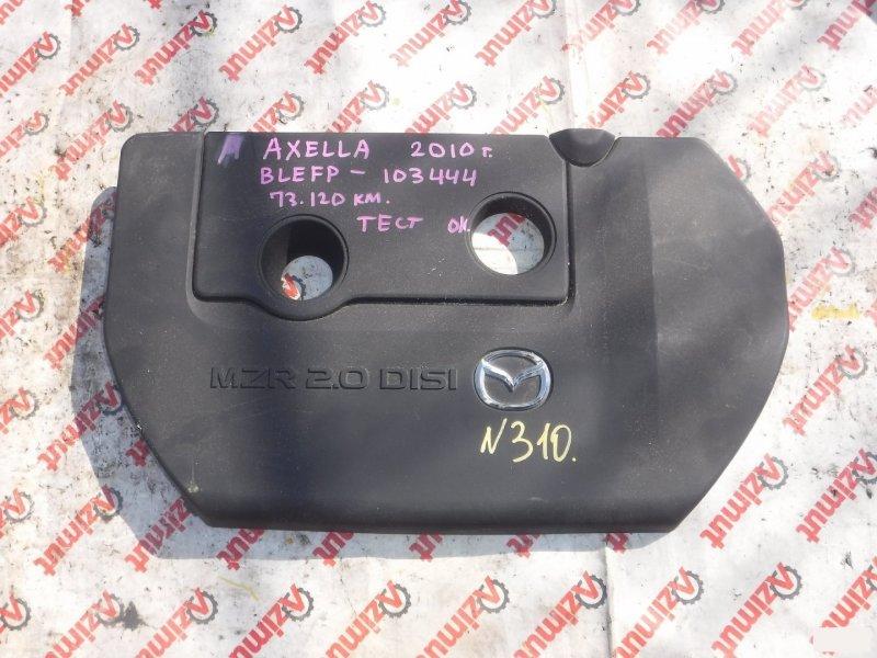 Пластиковая крышка на двс Mazda Axela BLEFP LFVDS (б/у) 310