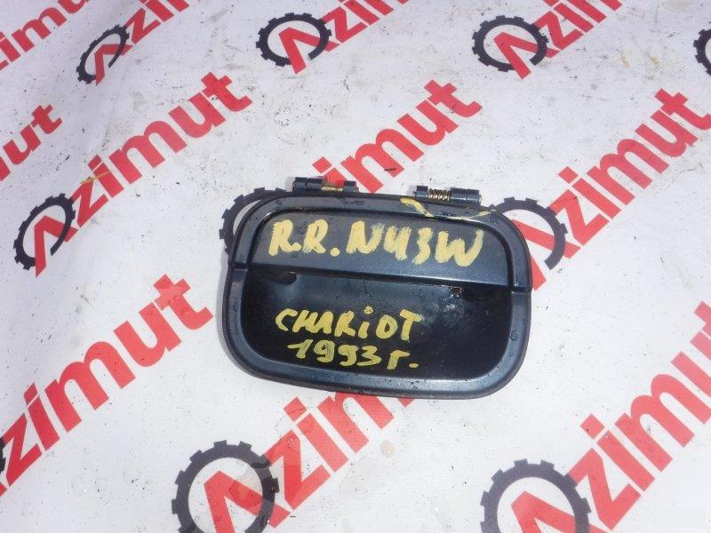 Ручка двери внешняя Mitsubishi Chariot N43W задняя правая (б/у)