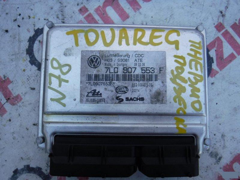 Блок управления подвеской Volkswagen Touareg 7LZ AXQ (б/у) 7L0907553F