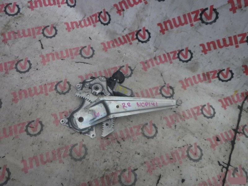 Стеклоподъемник Toyota Porte NCP141 задний правый (б/у)