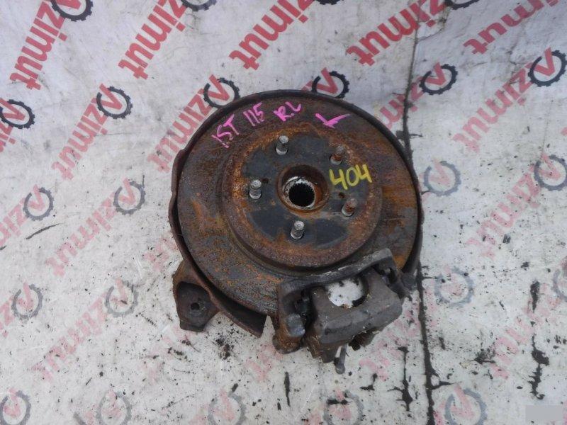 Ступица Toyota Ist NCP115 1NZFE задняя левая (б/у) 404