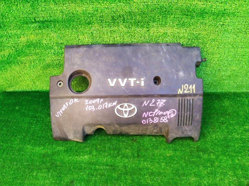 Пластиковая крышка на двс Toyota Ractis NCP100 1NZFE (б/у) 211