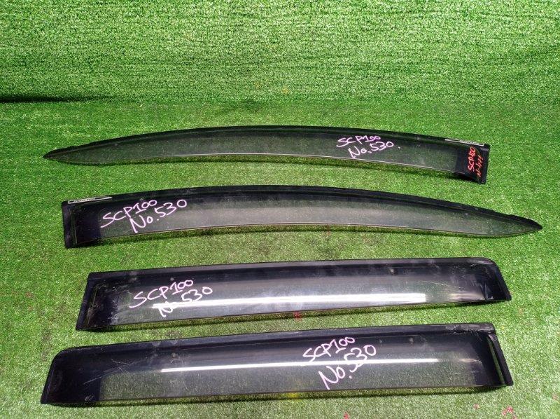 Ветровики комплект Toyota Ractis SCP100 2SZFE 2007 (б/у)