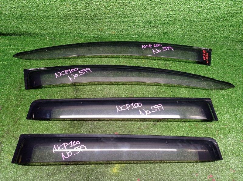 Ветровики комплект Toyota Ractis NCP100 1NZFE 2007 (б/у)