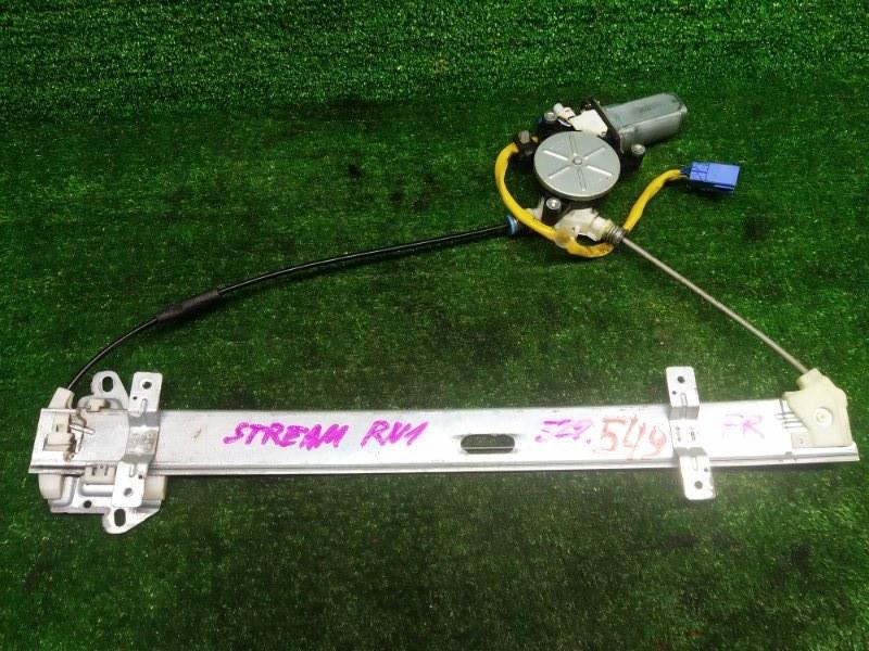 Стеклоподъемник Honda Stream RN1 D17A 2003 передний правый (б/у)