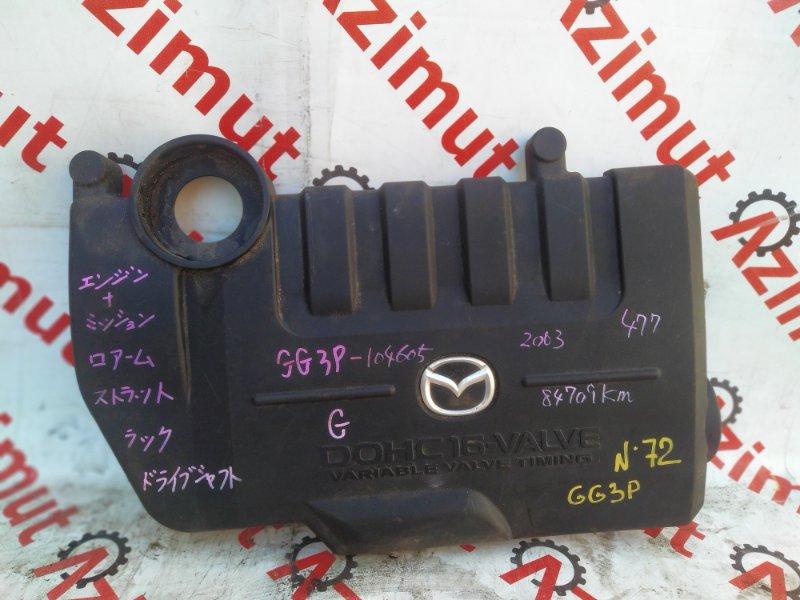 Пластиковая крышка на двс Mazda Atenza GG3P L3VE 2003 (б/у)