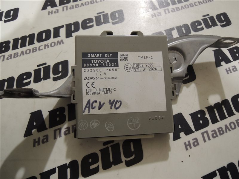 Блок иммобилайзера Toyota Camry ACV40 2AZ 2006