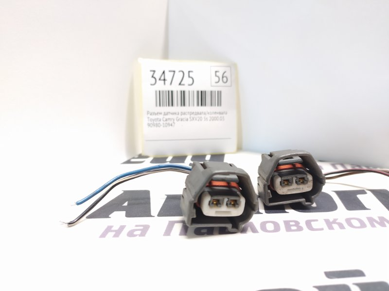 Разъем датчика распредвала/коленвала Toyota Camry Gracia SXV20 5S 2000.03