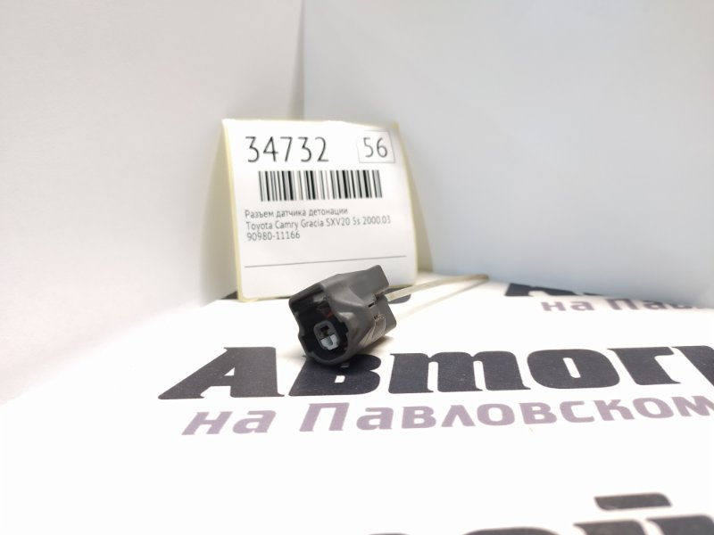 Разъем датчика детонации Toyota Camry Gracia SXV20 5S 2000.03