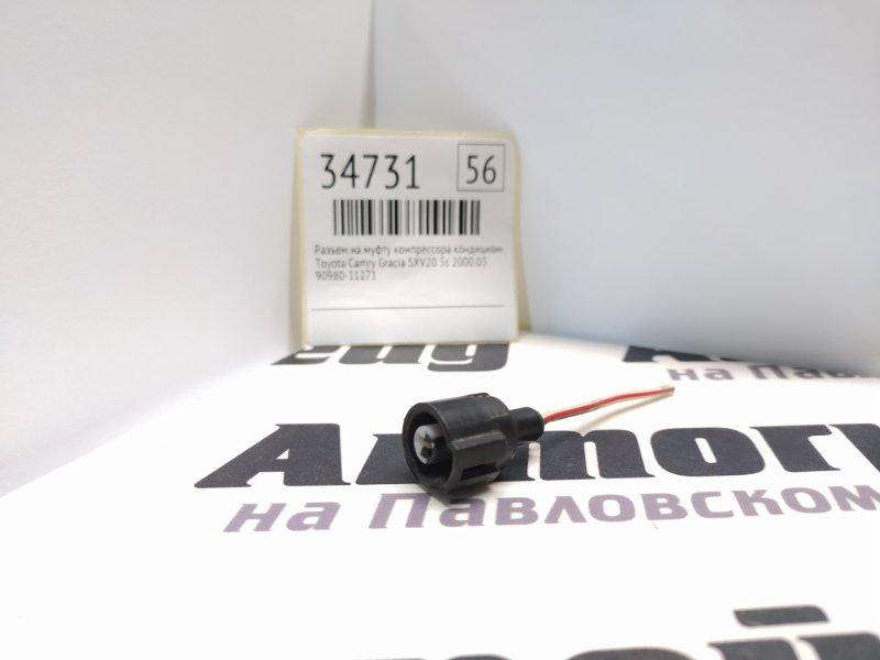 Разъем на муфту компрессора кондиционера Toyota Camry Gracia SXV20 5S 2000.03