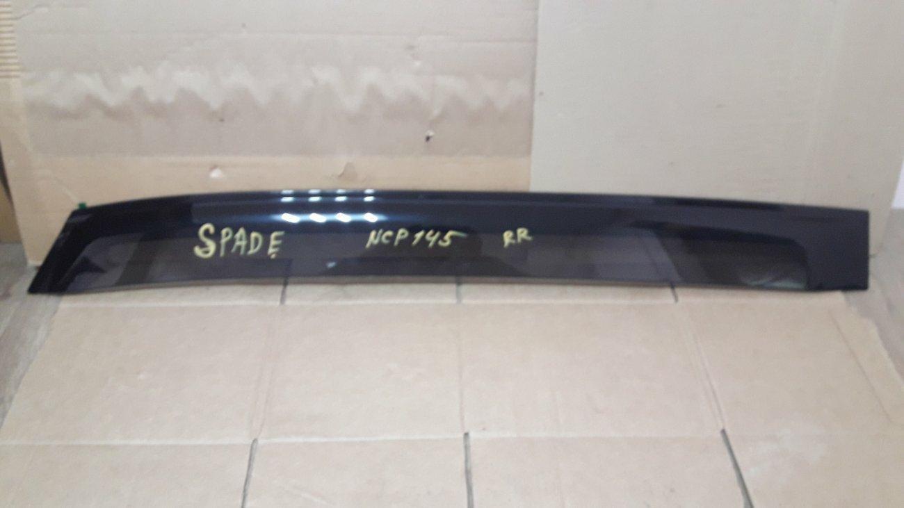Ветровик Toyota Spade NCP145 задний левый (б/у)