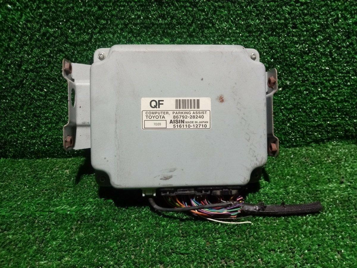 Электронный блок Toyota Estima AHR20 2AZFXE (б/у)