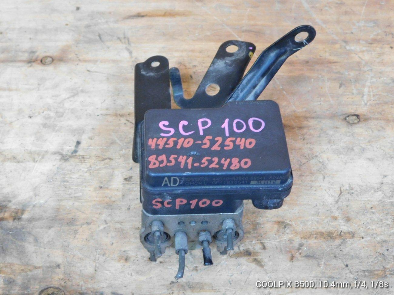Блок abs Toyota Ractis NCP100 1NZFE (б/у)