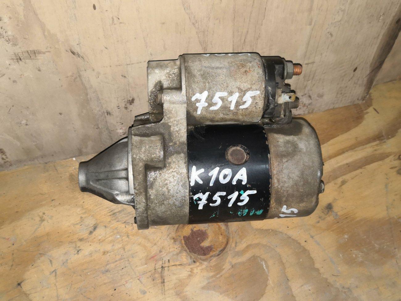 Стартер Suzuki Wagon R Solio MA64S K10A (б/у)