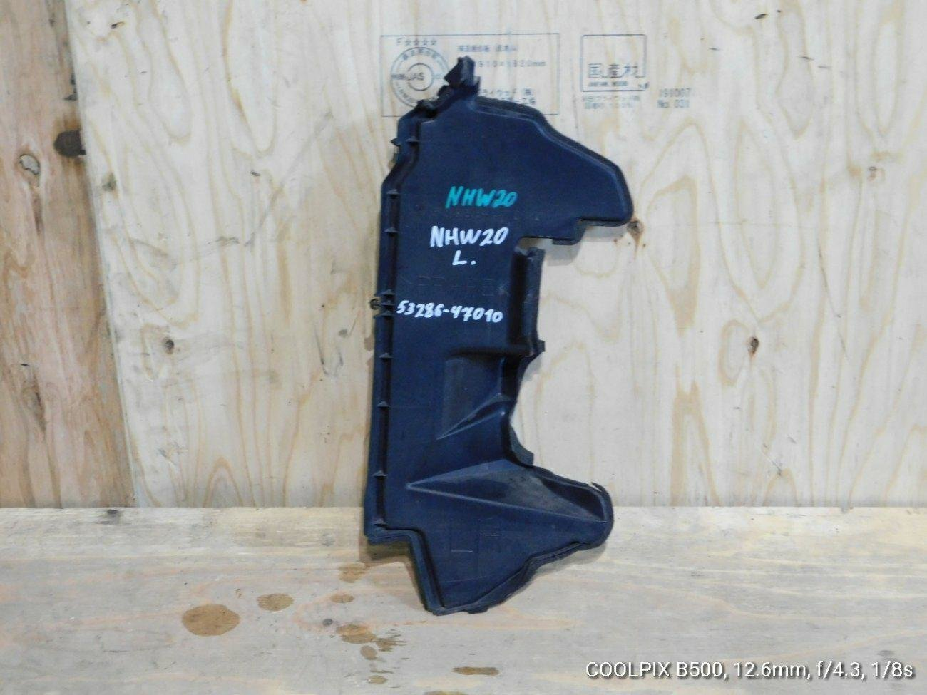 Защита радиатора Toyota Prius NHW20 1NZFXE передняя левая (б/у)