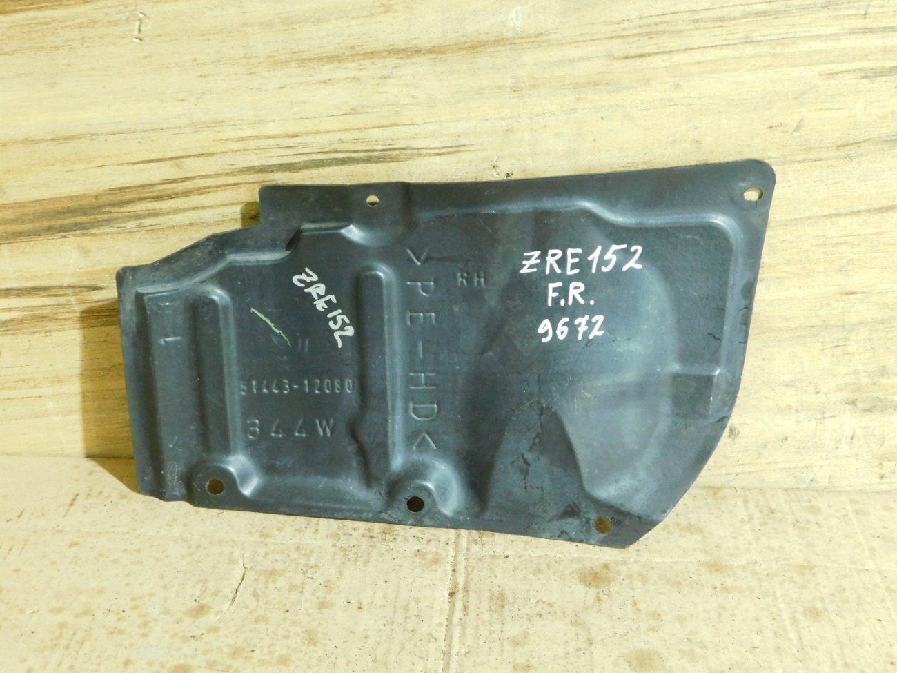 Защита двигателя Toyota Corolla Rumion ZRE152 2ZR передняя правая (б/у)