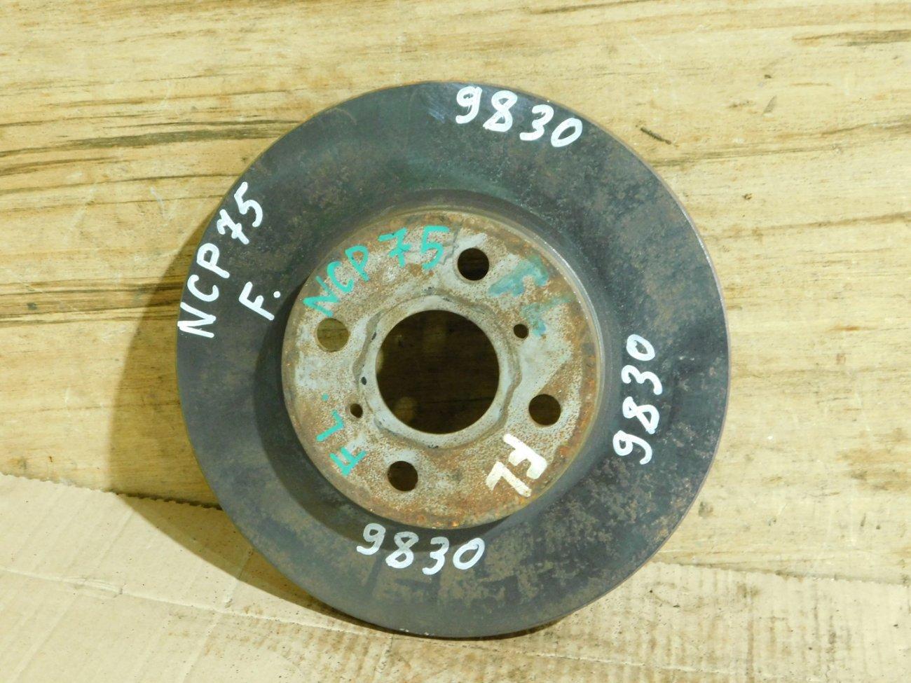 Тормозной диск Toyota Will Cypha NCP75 1NZ-FE передний (б/у)