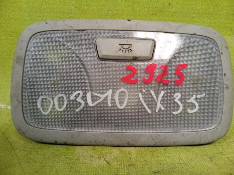 Плафон салонный Hyundai Ix35 2.0 G4KD 2012 (б/у)