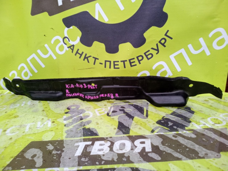 Пыльник крыла Kia Rio 3 ХЕТЧБЭК 1.6 G4FC 2011 передний правый (б/у)
