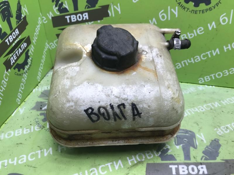 Бачок расширительный Волга 3110 (б/у)