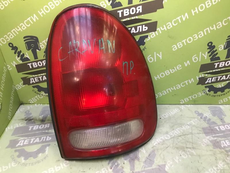 Фонарь Dodge Caravan 3 3.0 1999г.в. правый (б/у)
