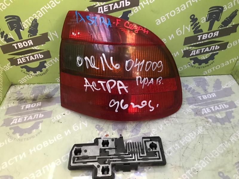 Фонарь Opel Astra F СЕДАН правый (б/у)