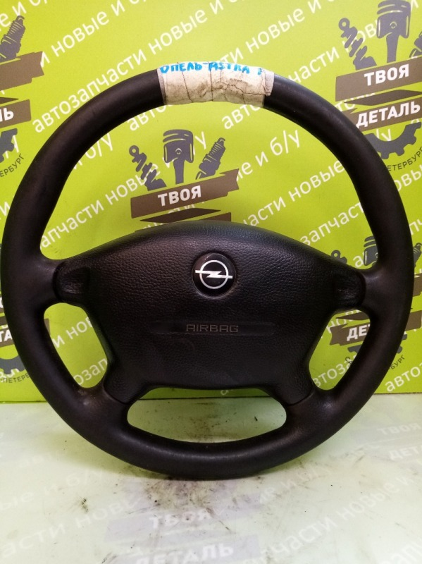Руль Opel Astra F (б/у)