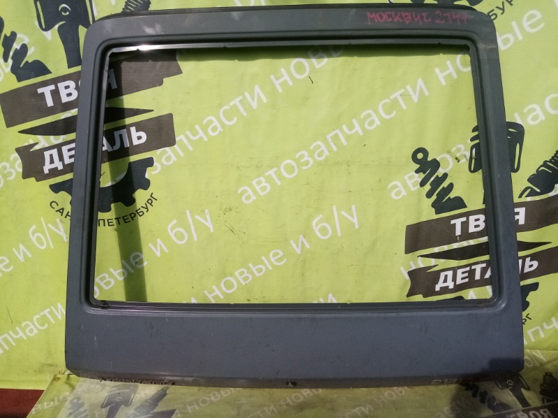 Дверь багажника Москвич 2141 (б/у)
