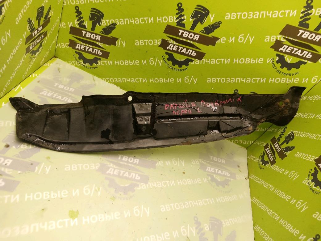 Пыльник крыла Skoda Octavia A4 ЛИФТБЕК 1.4 BCA 2006 передний левый (б/у)