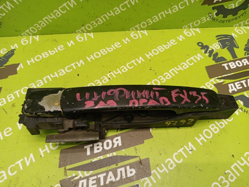 Ручка двери наружная Infiniti Fx35 S50 3.5 VQ35DE 2004 задняя правая (б/у)