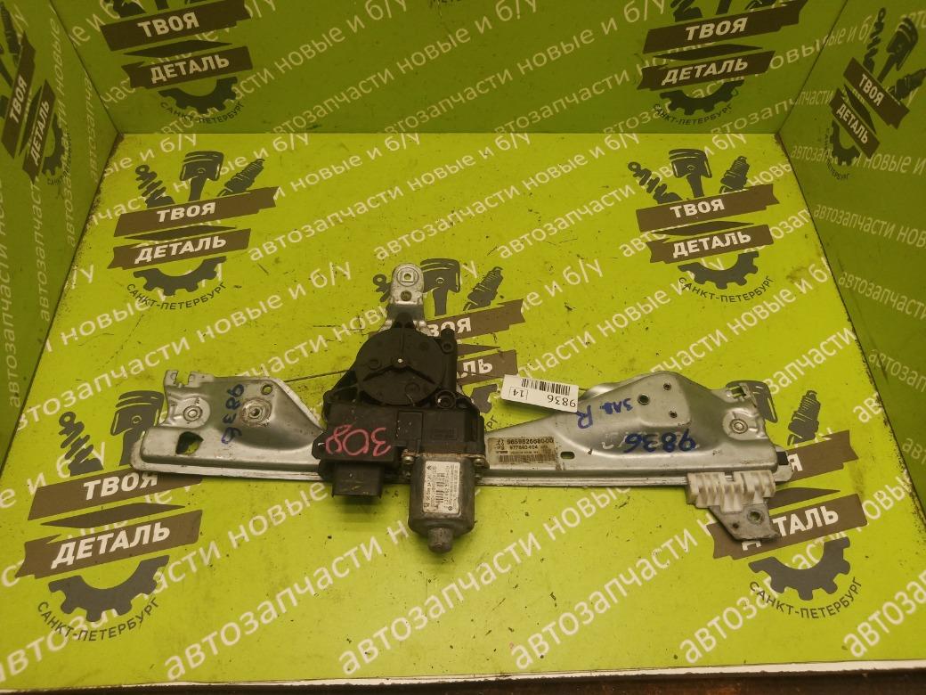 Стеклоподъемник электрический Peugeot 308 1.6 EP6 2008 задний правый (б/у)
