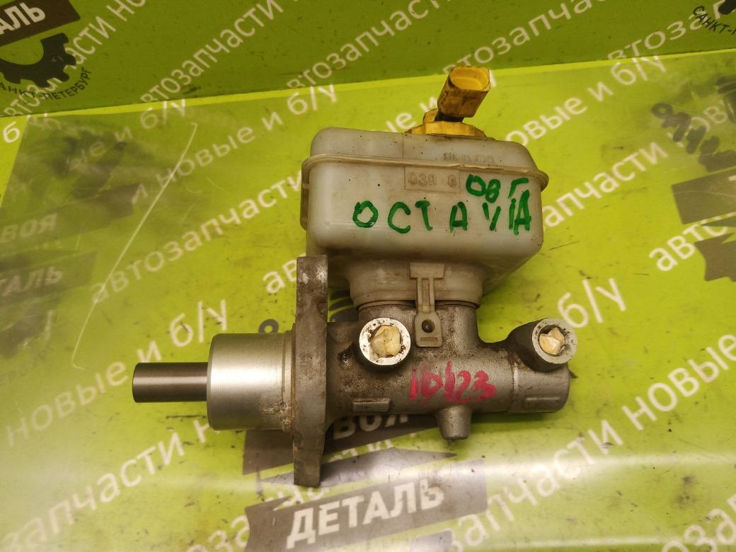 Главный тормозной цилиндр Skoda Octavia A4 ЛИФТБЕК 1.4 BCA 2006 (б/у)