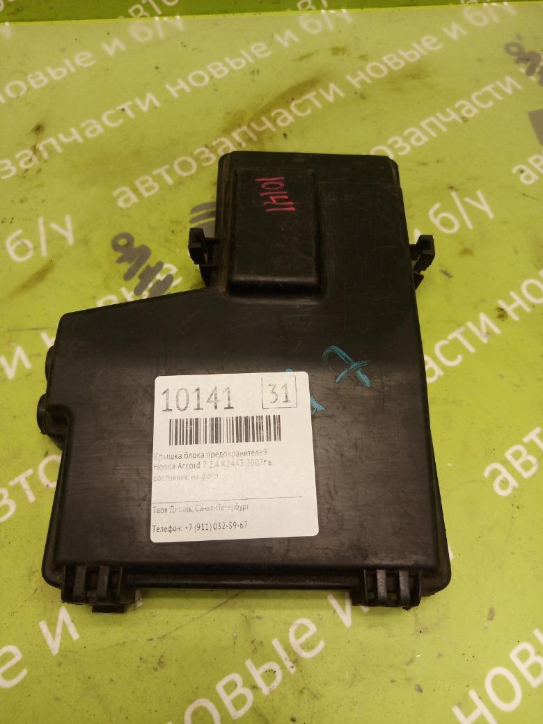Крышка блока предохранителей Honda Accord 7 K24A3 2007г.в. (б/у)