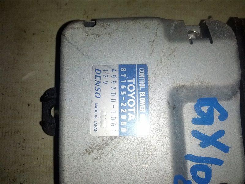 Блок управления вентилятором печки Toyota Markii GX90 (б/у)