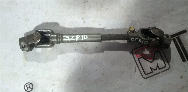Рулевой карданчик Toyota Vitz SCP10 1SZ-FE 2000 (б/у)