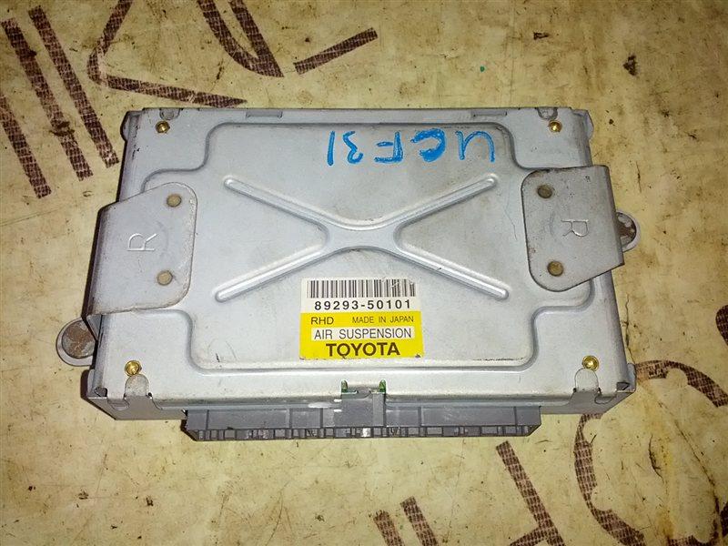 Блок управления подвеской Toyota Celsior UCF10 3UZ-FE (б/у)